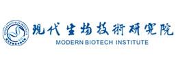 现代生物技术研究院