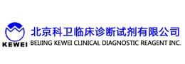 科卫临床诊断试剂