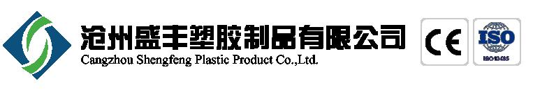 沧州盛丰塑胶制品有限公司